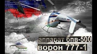 В России начались испытания беспилотных вертолетов: Аппарат БПВ-500 и Ворон 777-1. Чем удивили?