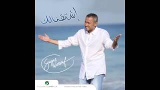 تحميل و استماع George Wassouf ... Khesert Koul El Nass | جورج وسوف ... خسرت كل الناس MP3