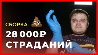 Треш сборка🔥 за 28000 🔞 тысяч рублей