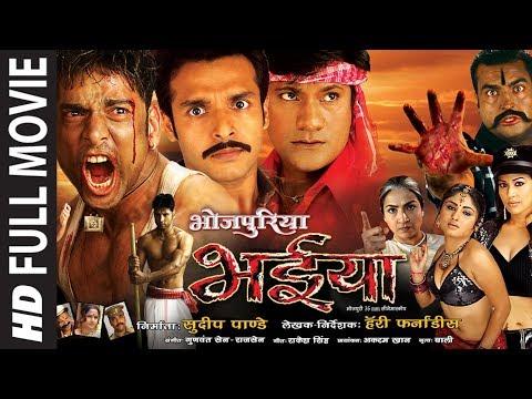 Bjojpuriya Bhaiya Film