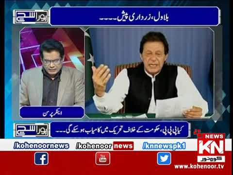 Pora Sach 20 March 2019 | Kohenoor News Pakistan