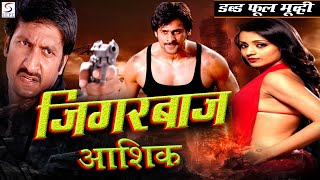 Jigarbaaz Aashiq  Dubbed Hindi Movies 2016 Full Movie HD L Prabhas TrishaGopichand