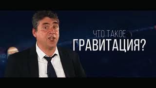 "Астрономический театр ""Разрушители мифов"""
