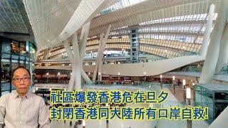 20200123 社區爆發香港危在旦夕 封閉香港同大陸所有口岸自救!