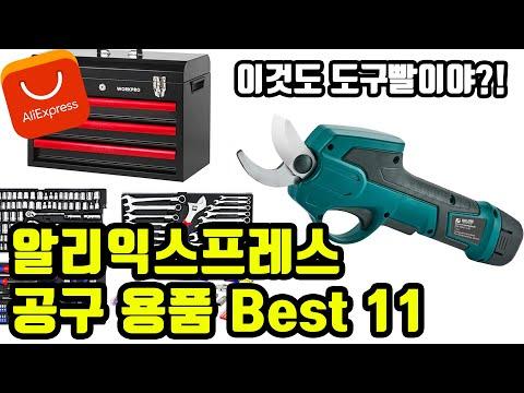 알리익스프레스 공구 용품 Best 11 전문가 부럽지 않은 도구   Aliexpress Tools [22]