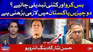 Hassan Nisar Latest Interview | National Debate | Jameel Farooqui | 2 Oct 2021