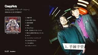 Creepy Nuts 4/11リリース 1st Album「クリープ・ショー」ティーザー