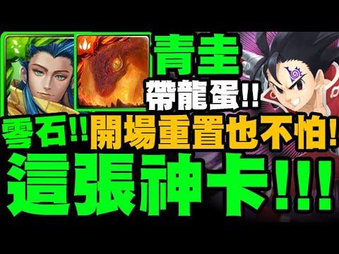 龍隊最強隊長,青圭率眾討伐地獄級!