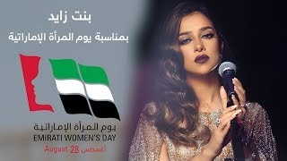 تحميل اغاني Balqees - Bent Zayed (Emirati Women's Day 2019) | بلقيس - بنت زايد MP3