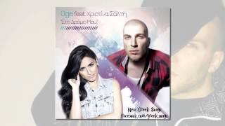 Sto Dromo Mou - OGE feat. Xristina Salti HQ (New Song 2012)