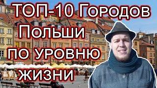 ТОП-10 Городов Польши по уровню жизни.