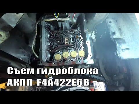 Съём гидроблока (блока клапанов)  АКПП  F4A422E6B на Galant EA
