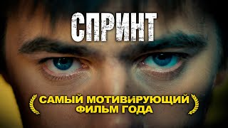 СПРИНТ – Самый мотивирующий фильм года! Путь к успеху! саморазвитие!  (4K Ultra HD) короткий метр