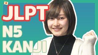 Learn Japanese - [LIVE] JLPT N5 Kanji lesson |  Japanese language lesson