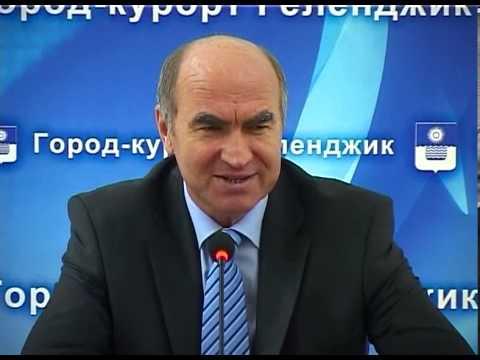 Итоговая прессконференция главы муниципального образования город-курорт Геленджик
