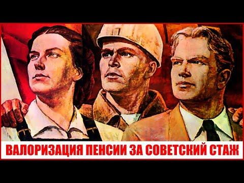 Кому положена валоризация и перерасчет пенсии за советский стаж: отвечаю на вопросы