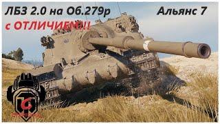 ЛБЗ 2.0 Альянс 7 с ОТЛИЧИЕМ! на Об 279р