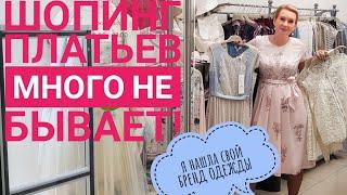 Шопинг лето 2019. 12 образов в одном видео! Платья от Alexander Bogdanov - моя находка.