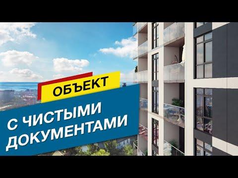 Обзор ЖК Александрит. Жить в ЦЕНТРЕ СОЧИ? Возможно!
