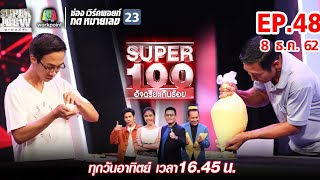 Super 100 อัจฉริยะเกินร้อย | EP.48 | 8 ธ.ค. 62 Full HD