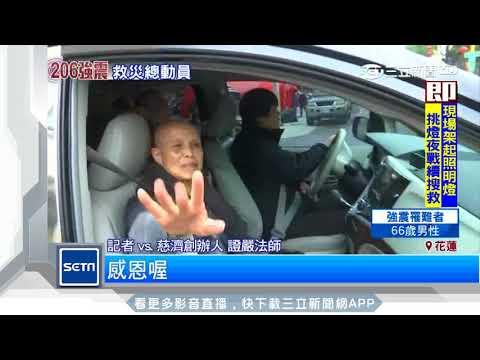 台灣演義-證嚴法師