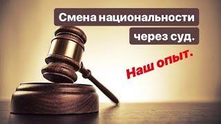 Смена национальности через суд. Наш опыт.