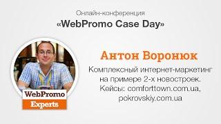 Комплексный интернет-маркетинг для недвижимости. Кейсы. Case Day
