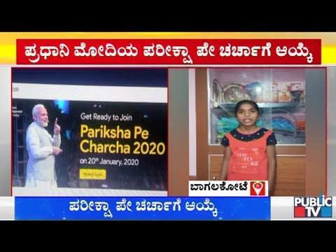 Bagalkot Student Poornima Selected For PM Modis 'Pariksha Pe Charcha 2020' Program