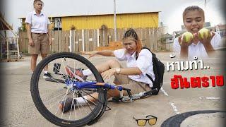 หนังสั้น | ระวังอันตราย!! จากการใช้จักรยาน EP.2 | Be careful of the dangers of using bicycles.