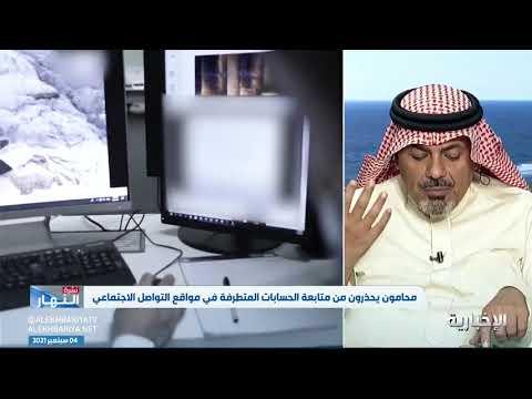 محام: متابعة شخصيات مصنفة ضمن قوائم الإرهاب بمواقع التواصل تعد جريمة وعقوبتها تصل إلى السجن 8 سنوات