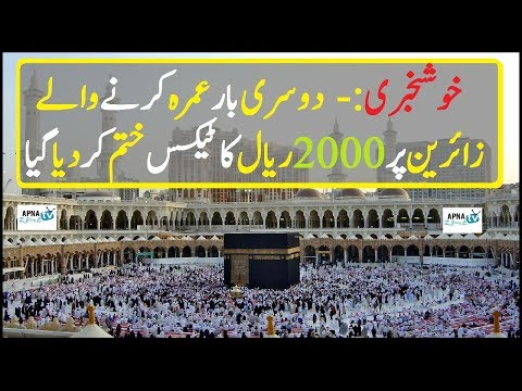 Second time Umrah fee 2000 riyal now cancelled