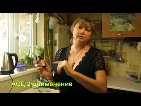 асд фракция 2, применение, моя история. отзыв. выпуск 139. отзыв.