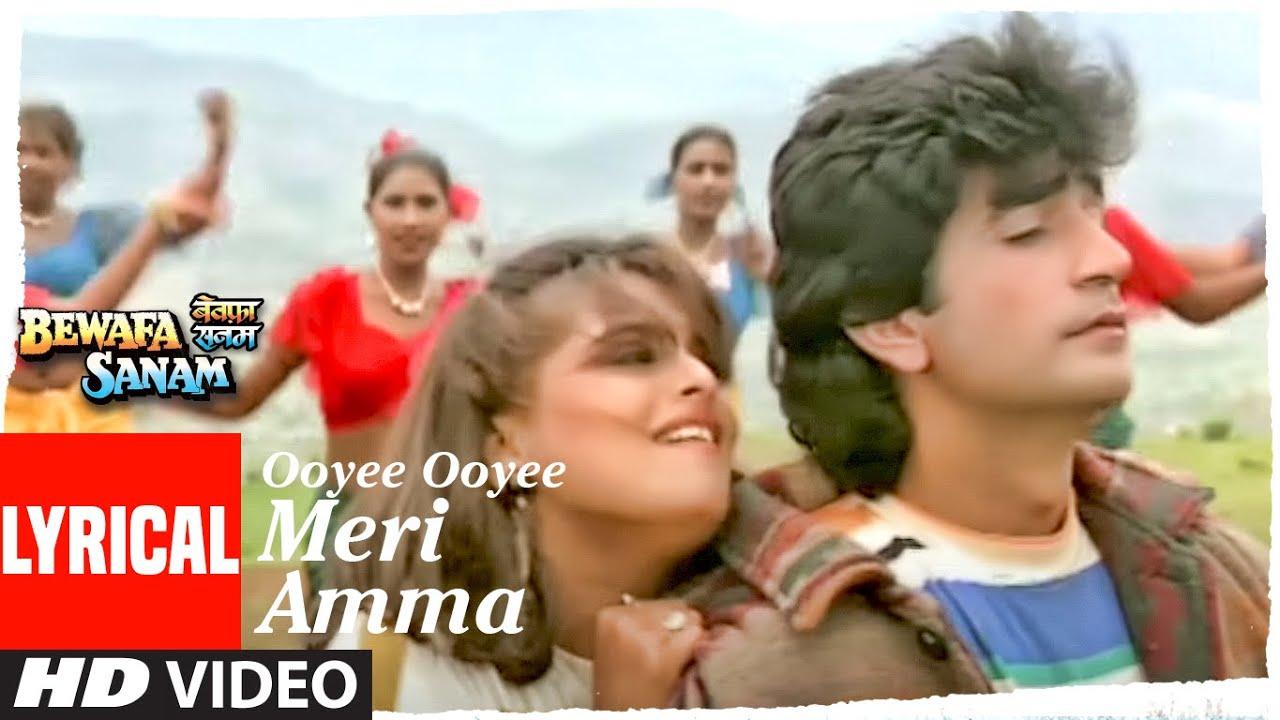 Ooyee Ooyee Meri Amma Lyrics in Hindi