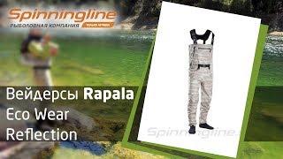 Вейдерсы rapala prowear x-protect waist