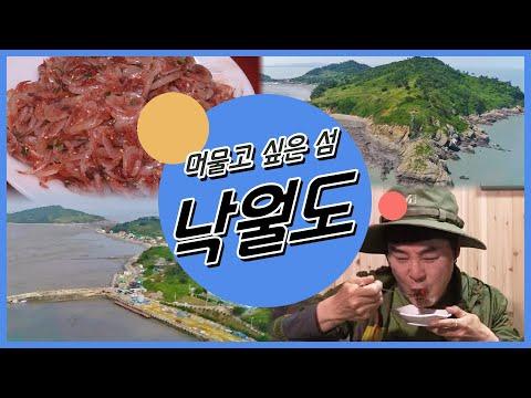 20.06.28 광주KBS 남도 섬 나들이(머물고 싶은 섬, 낙월도)