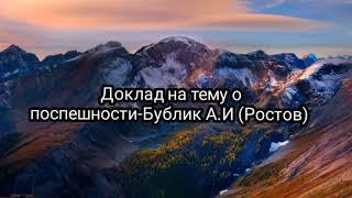 Доклад на тему о поспешности-Бублик А.И (Ростов)