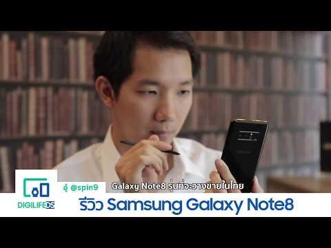 รีวิว Samsung Galaxy Note8