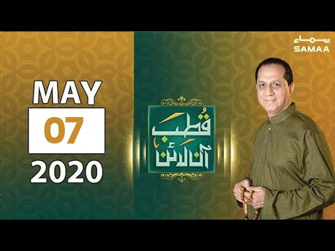 Watch Qutb online Ramzan special YouTube Video