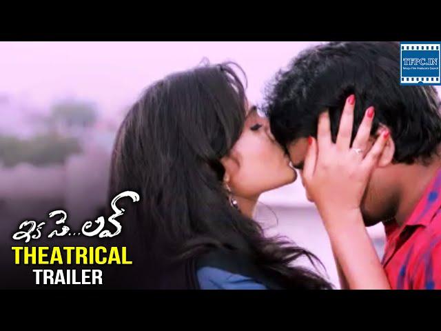 Ika Se Love Theatrical Trailer   Telugu Movie Trailers 2016