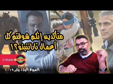 """تعرف على ترشيحات """"مهدي يحبذ"""" السينمائية للأسبوع الأول من يناير 2019"""