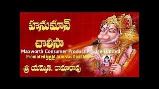 Hanuman Chalisa by MS Rama Rao in Telugu