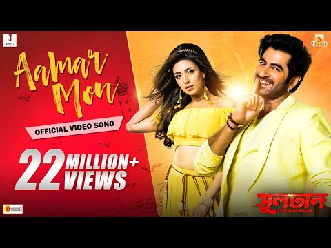 Download Aamar Mon | Sultan - The Saviour | JEET | MIM | RAJA CHANDA | SAVVY | MD IRFAN | HD Mp4 3GP Video and MP3