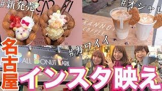 食べ歩き名古屋のインスタ映えカフェ巡り!後編あいりさんコラボ