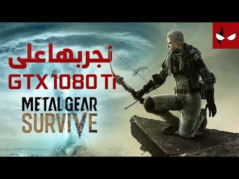 نجرب ونشوف لعبة Metal Gear Survive على دقة 4K
