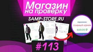 #113 Магазин на проверку - samp-store.ru (КУПИЛ АККАУНТ С АДМИНКОЙ В SAMP RP) Arizona Diamond RP