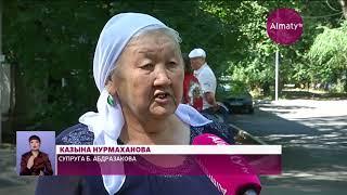 Мемориальную доску в честь известного поэта и журналиста установили в Алматы (14.08.18)