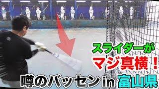 富山県NO.1のバッセン!スライダーが「マジで真横」に滑る!