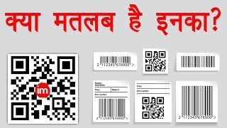 QR Code and Barcode Explained in Hindi - समझिये QR Code और Barcode को - Download this Video in MP3, M4A, WEBM, MP4, 3GP