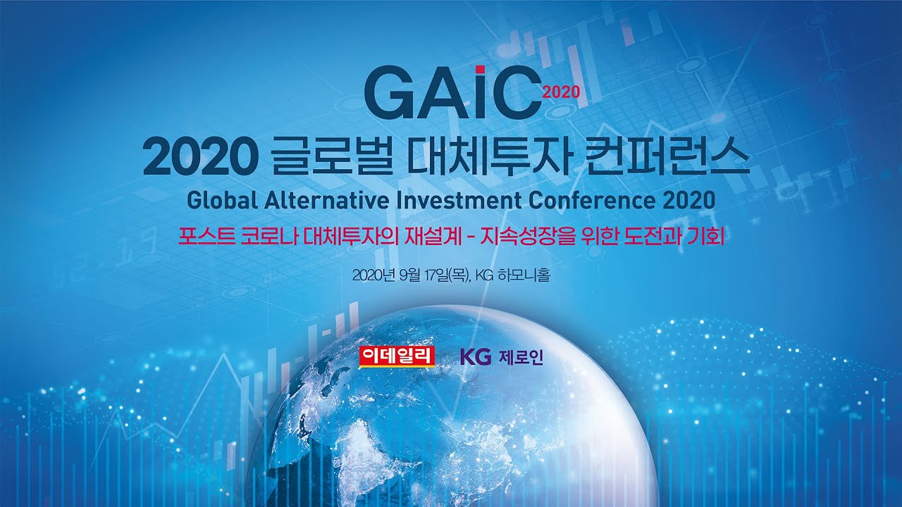 [LIVE] Global Alternative Investment Conference - Eng. Channel