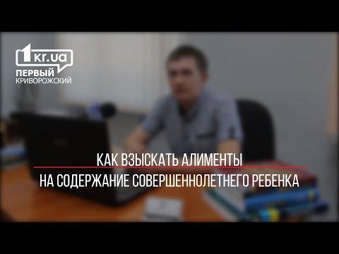 Как взыскать алименты на содержание совершеннолетнего ребенка | 1kr.ua